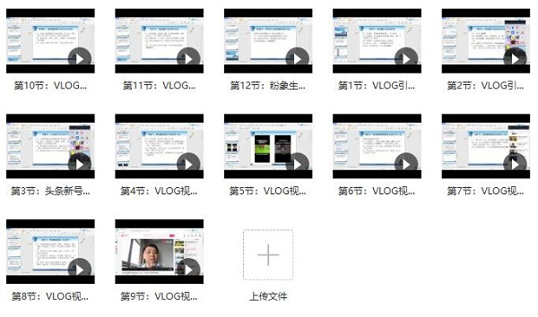 今日头条VLOG视频引流课