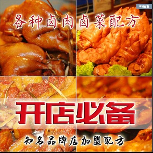 小吃地摊项目:卤味技术凉拌菜