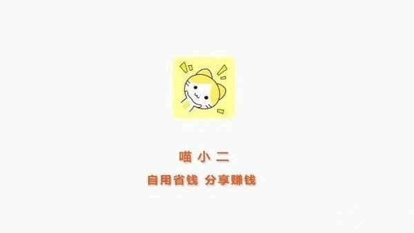 喵小二 推广禁忌【新人必看】