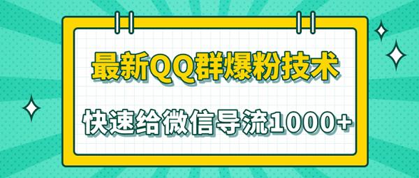2020年《QQ群爆粉技术》教你快速给微信引流1000+粉丝