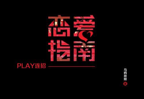 恋爱指南play连招