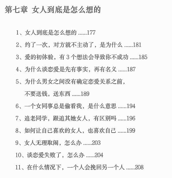 陈昌文《恋爱宝典2基因战争》