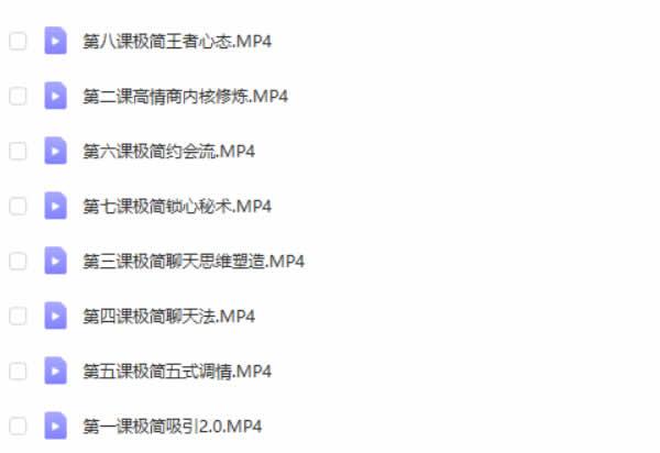明日恋爱逸男私教《极简撩法》